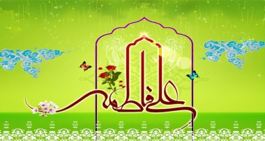سالروز ازدواج امام علی علیه السلام و حضرت زهرا علیهاالسلام
