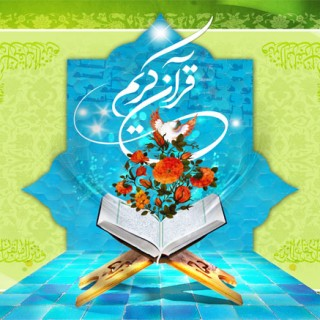 صفات دین در قرآن