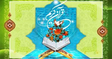 قرآن و کارکردهای نهاد خانواده (۱)