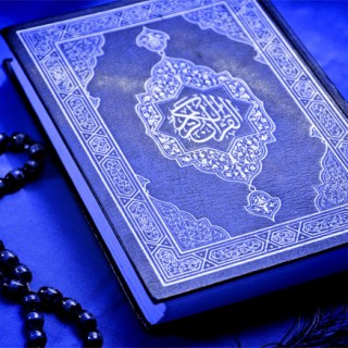 قرآن و بهداشت روانی