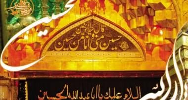 امام حسین (ع) و حماسهی عاشورا در فرهنگ رضوی