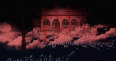 مسلخ عشق ، قیام و نهضت جاودانۀ حسینی (علیه السلام) (1)