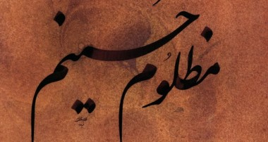 یا حسین بن علی