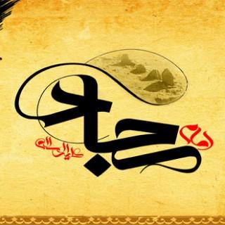 جستاری در زندگی با برکت امام سجاد (علیه السلام) – قسمت دوم