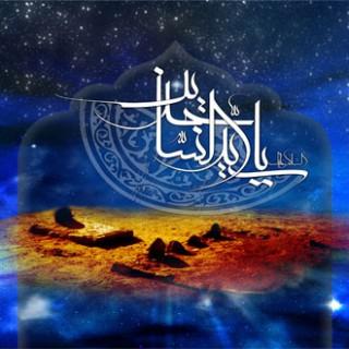 دل نوشته هایی در سوگ سید الساجدین علیهالسلام
