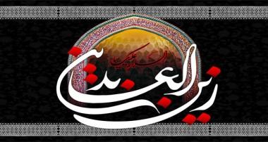 راهکارهای معرفت امام سجاد(علیه السلام)
