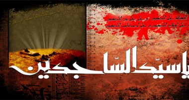 افشاگری های امام سجاد (علیه السلام)