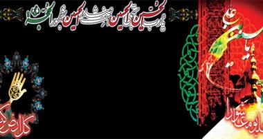 آستانهی حسینی