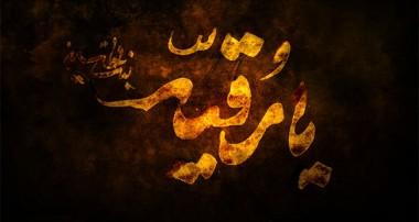 رقیه بنت الحسین (رحمه الله)