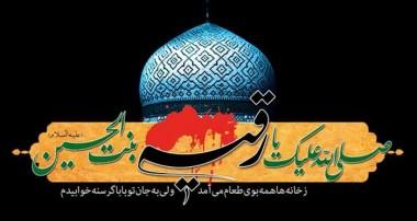 گفتاری پیرامون حضرت رقیه (س)
