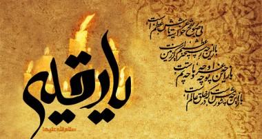 نام واقعی رقیه ؛ دختر امام حسین (ع)