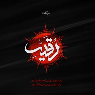 اثبات وجود نازنین حضرت رقیه (س) (۱)