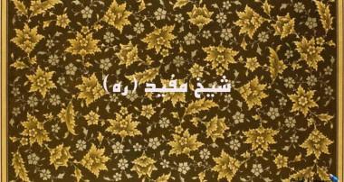 شیخ مفید مرزبان حریم تشیع