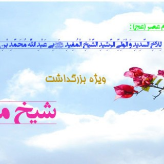 ویژه بزرگداشت شیخ مفید