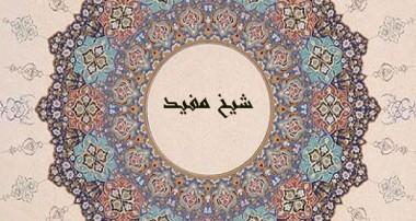 زندگینامه محمد بن محمد (شیخ مفید)