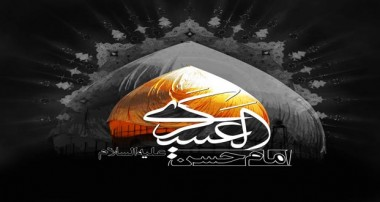 امام حسن عسکری ( ع ) از نگاه استاد مطهری ( ره )