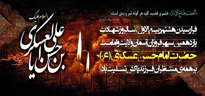 ویژه شهادت امام حسن عسکری علیه السلام