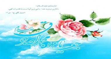 امام صادق علیه السلام و تقریب بین مسلمانان