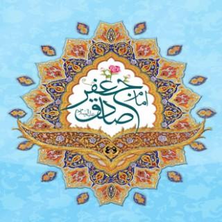 داستانهای ائمه: امام صادق (ع) : شهرت عوام