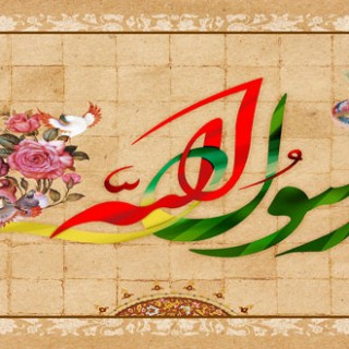 داستانهای پیامبر اکرم (ص) : جوان آشفته حال