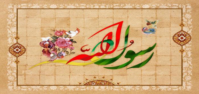 ویژه میلاد حضرت محمد صلی الله علیه وآله