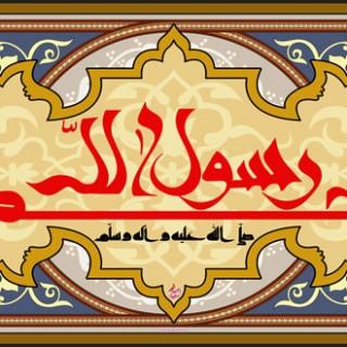 داستانهای پیامبر اکرم (ص) : پیامبر چه کسانی را احترام می کند؟