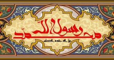 داستانهای کوتاه از پیامبر اکرم (ص) (۵)
