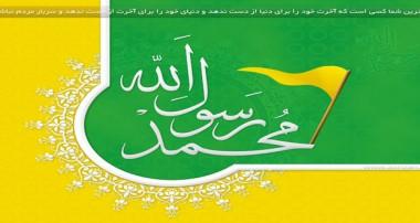 داستانهای کوتاه از پیامبر اکرم (ص) (۱)