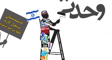اخلاق اسلامی – اتحاد وامنیت ملی