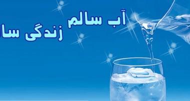 بهداشت آب