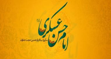 توصیه های امام حسن عسکری علیه السلام