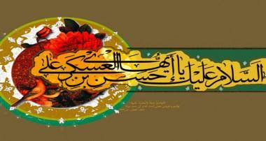 امام حسن عسکری (علیه السلام) از منظر دیگران