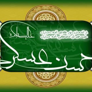 ویژه میلاد امام حسن عسکری علیه السلام