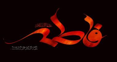 القاب حضرت فاطمه زهراء(س) (۳)