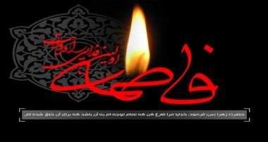 صدیقه کبری(سلام الله علیها) و راهبردهای مواجهه با حوادث