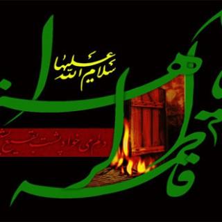 مقبره حضرت زهرا(س)