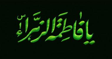 شعر فاطمی پس از انقلاب اسلامی