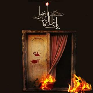 ماجرای به آتش کشیدن خانه فاطمه زهرا(س)