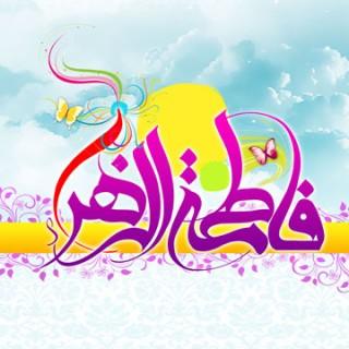 از اسرار تسبیحات حضرت زهرا سلام الله علیه چه می دانید؟