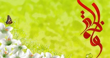 انفاق در سیره حضرت زهرا