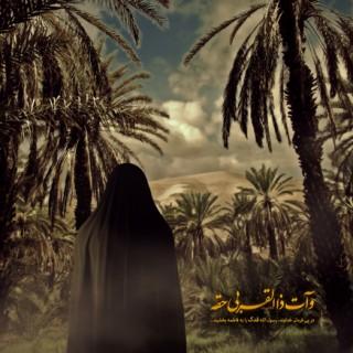 پس از ایراد خطبه فدکیه حضرت زهرا(س) چه اتفاقاتی افتاد؟