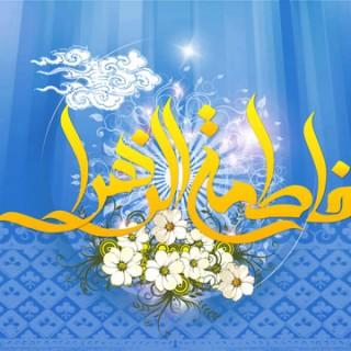 حضرت فاطمه زهرا (س) الگوی ماندگار برای همه جوامع انسانی (بخش اول)