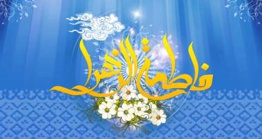 حضرت زهرا(س) کانون هدایت و روشنگری