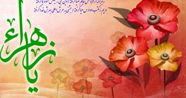 حضرت فاطمه زهرا(سلام الله علیها)، محبوبه خداوند