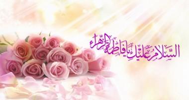دعای حضرت زهرا سلام الله علیها در روز پنج شنبه