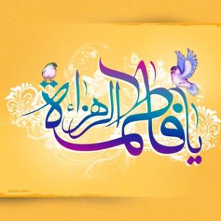 نقش های سازنده حضرت فاطمه سلام الله علیها در تاریخ