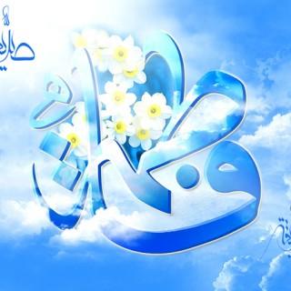 احادیث حضرت فاطمه زهرا سلام الله علیها : دعای حضرت زهرا (س)
