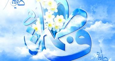 رفتار با پدر حضرت فاطمه ی زهرا (سلام الله علیها)