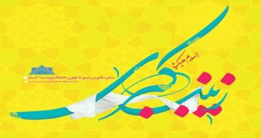 بازخوانی صبر زینب (س) بر پایه آموزه های قرآن