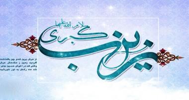 اوج معراج حضرت زینب (س)